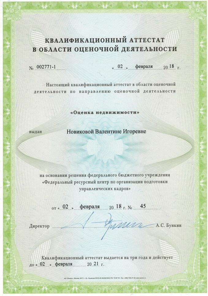 Новикова В.И. Оценка недвижимого имущества